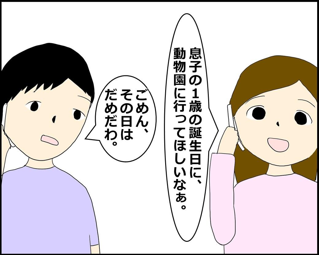 f:id:Megumi_Shida:20210707121806j:plain