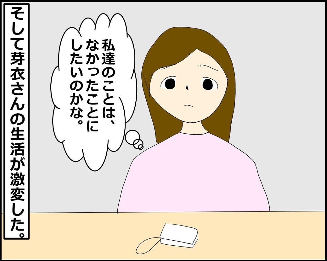 f:id:Megumi_Shida:20210707121822j:plain