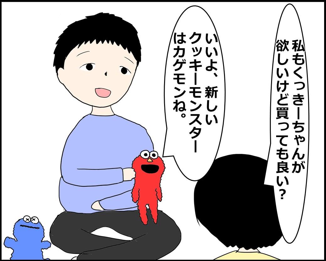 f:id:Megumi_Shida:20210708074243j:plain