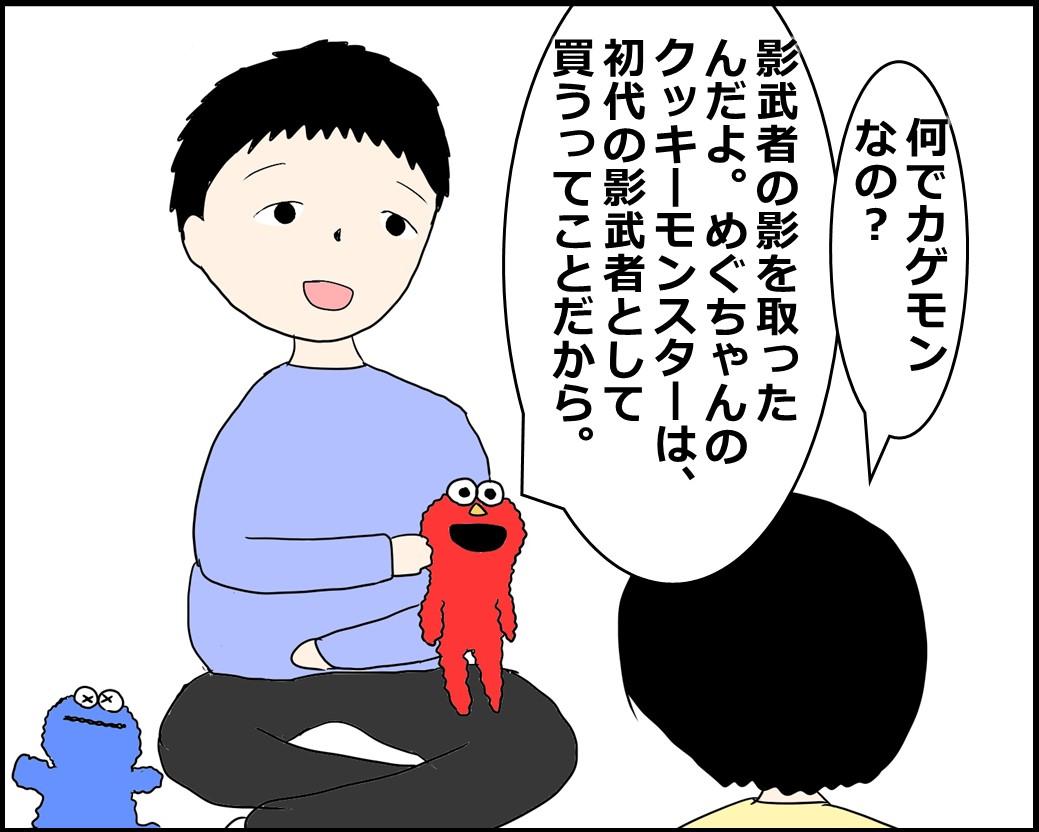 f:id:Megumi_Shida:20210708074309j:plain