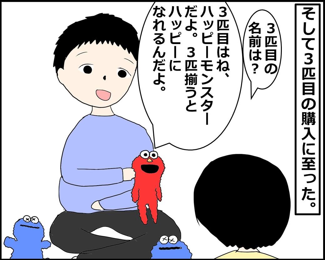 f:id:Megumi_Shida:20210708074405j:plain