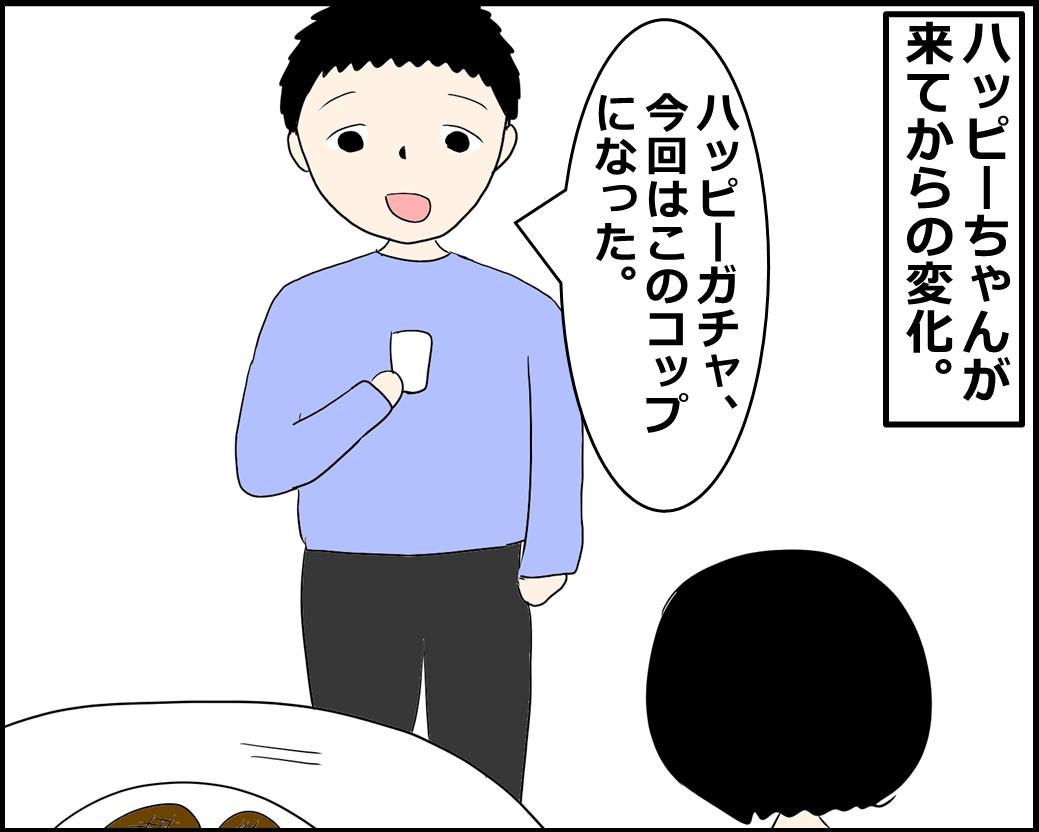 f:id:Megumi_Shida:20210708074417j:plain
