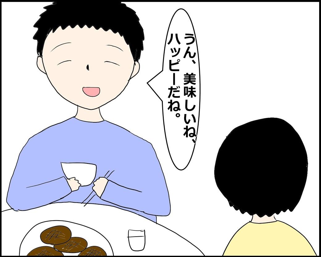 f:id:Megumi_Shida:20210708074440j:plain