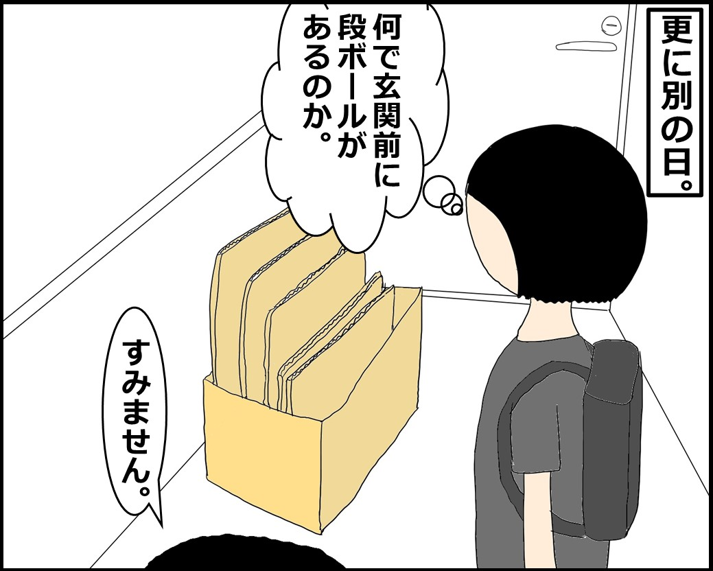 f:id:Megumi_Shida:20210713123108j:plain