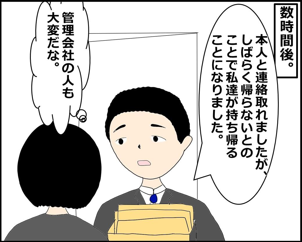 f:id:Megumi_Shida:20210713123125j:plain