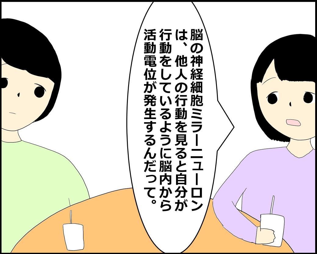 f:id:Megumi_Shida:20210715141013j:plain