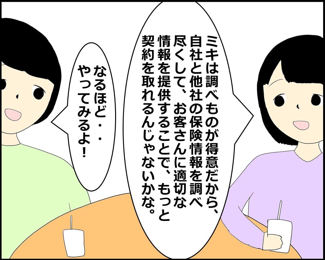 f:id:Megumi_Shida:20210715141039j:plain