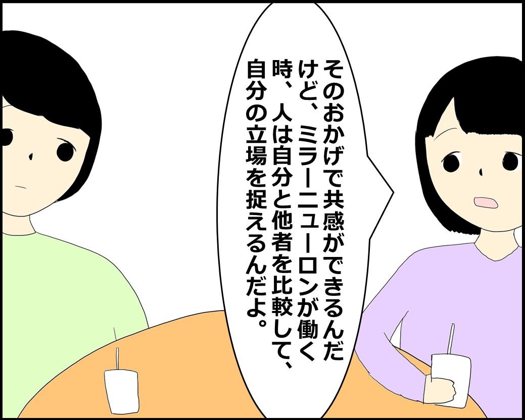 f:id:Megumi_Shida:20210715141902j:plain
