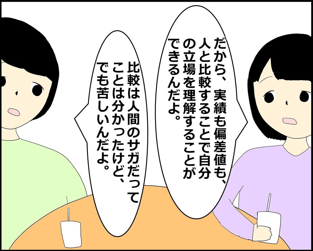 f:id:Megumi_Shida:20210715141908j:plain