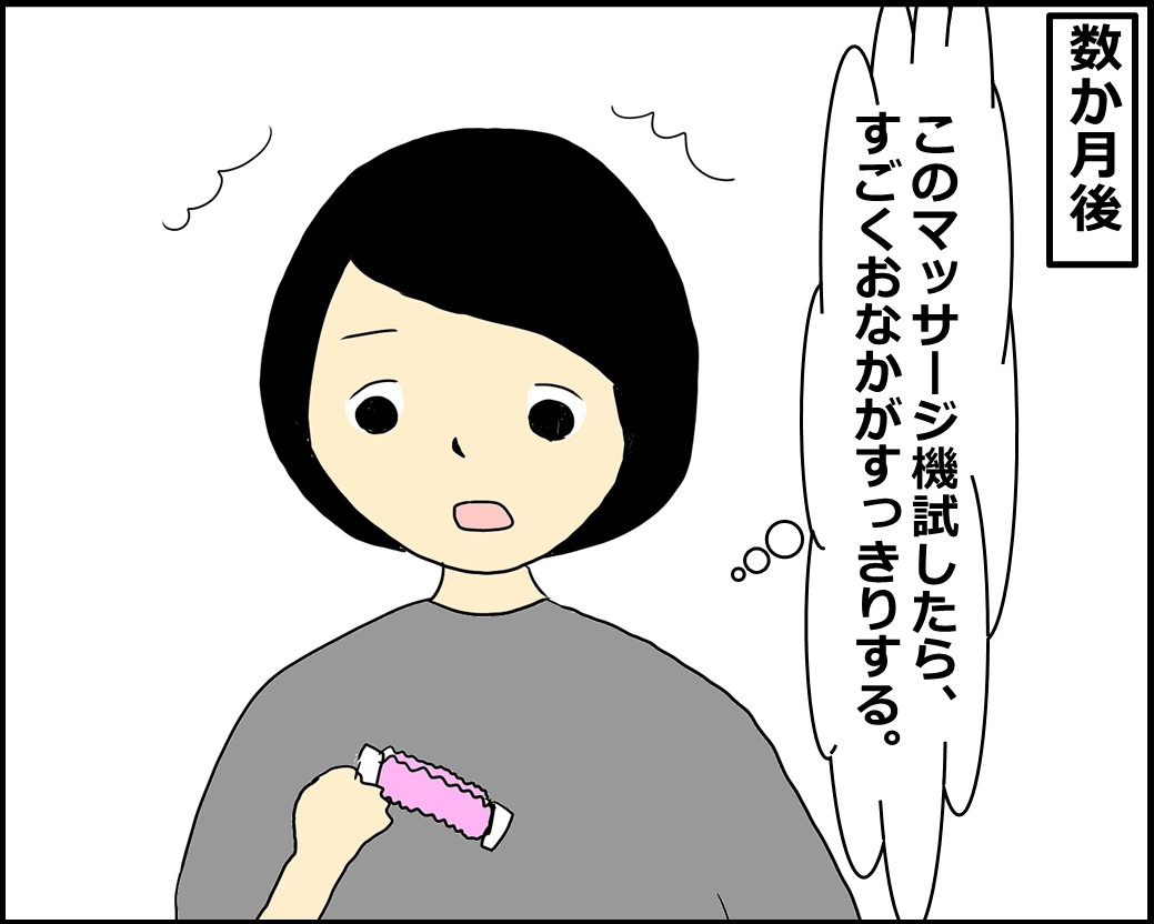 f:id:Megumi_Shida:20210718122349j:plain
