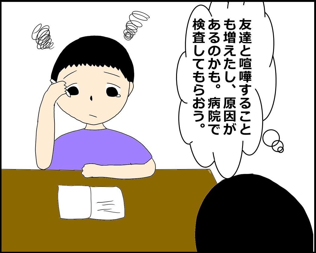 f:id:Megumi_Shida:20210721131830j:plain