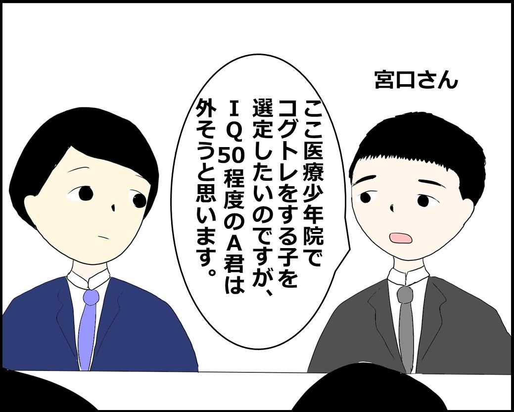 f:id:Megumi_Shida:20210722105159j:plain