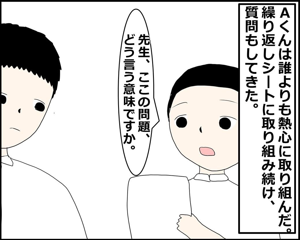 f:id:Megumi_Shida:20210722105229j:plain