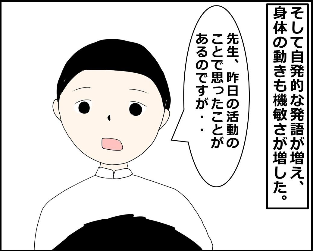 f:id:Megumi_Shida:20210722105238j:plain