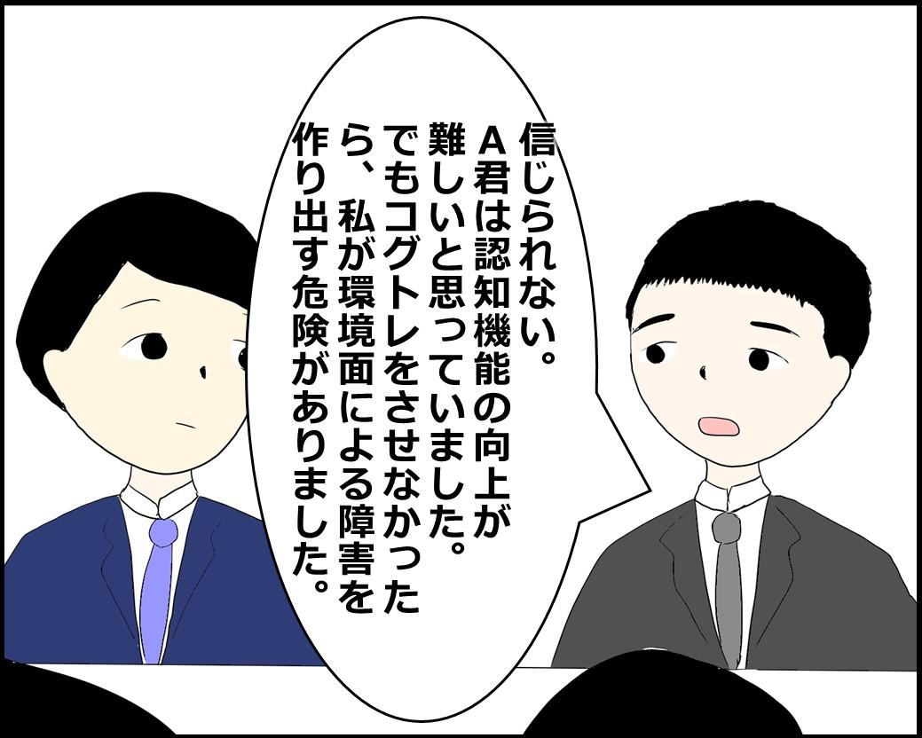f:id:Megumi_Shida:20210722105300j:plain