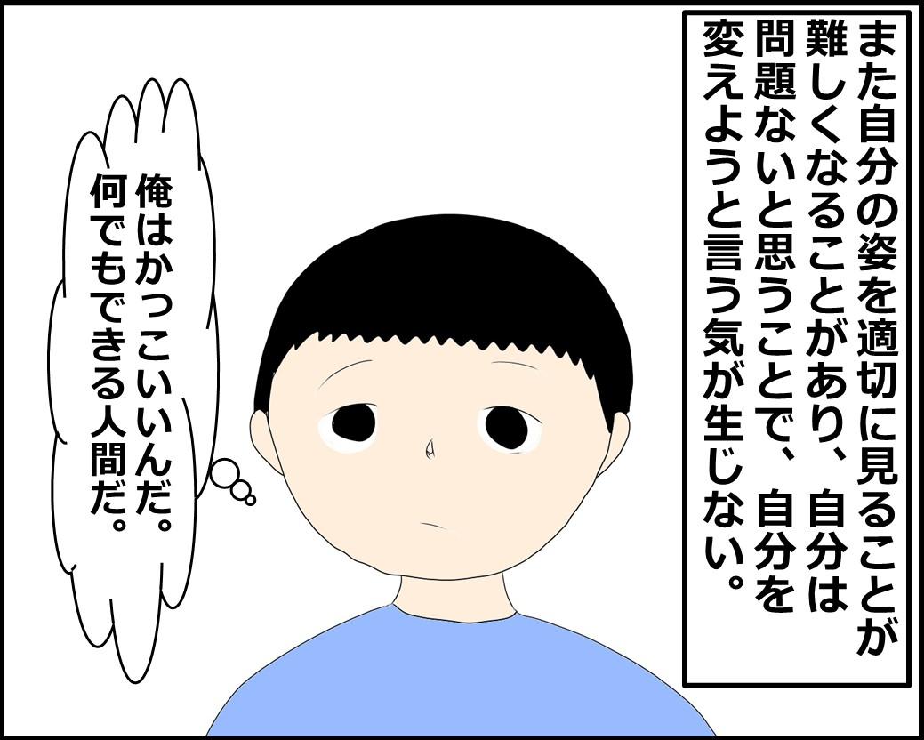 f:id:Megumi_Shida:20210725161819j:plain