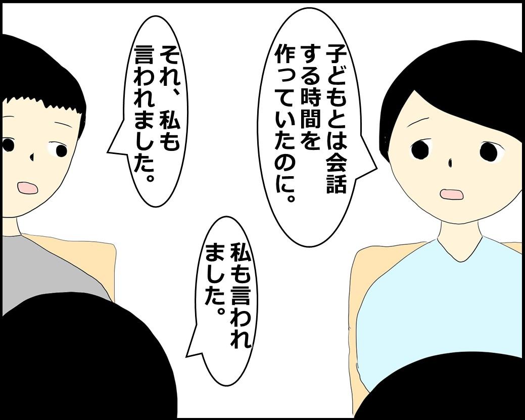 f:id:Megumi_Shida:20210726130557j:plain