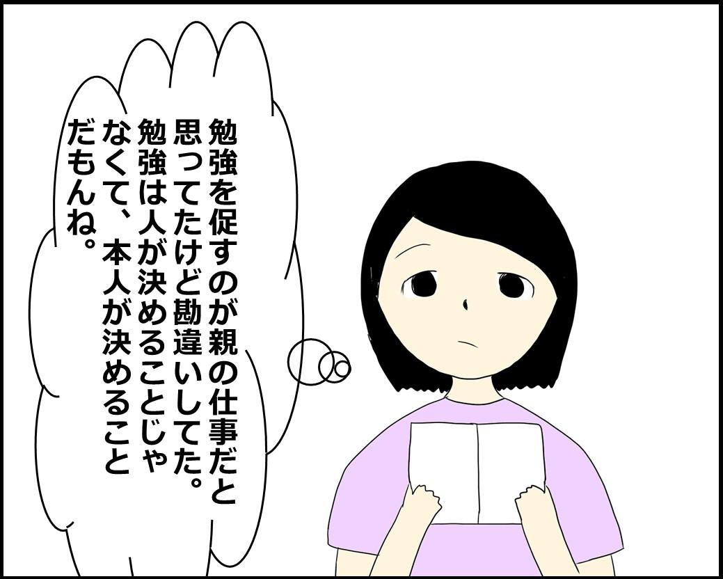 f:id:Megumi_Shida:20210729130357j:plain