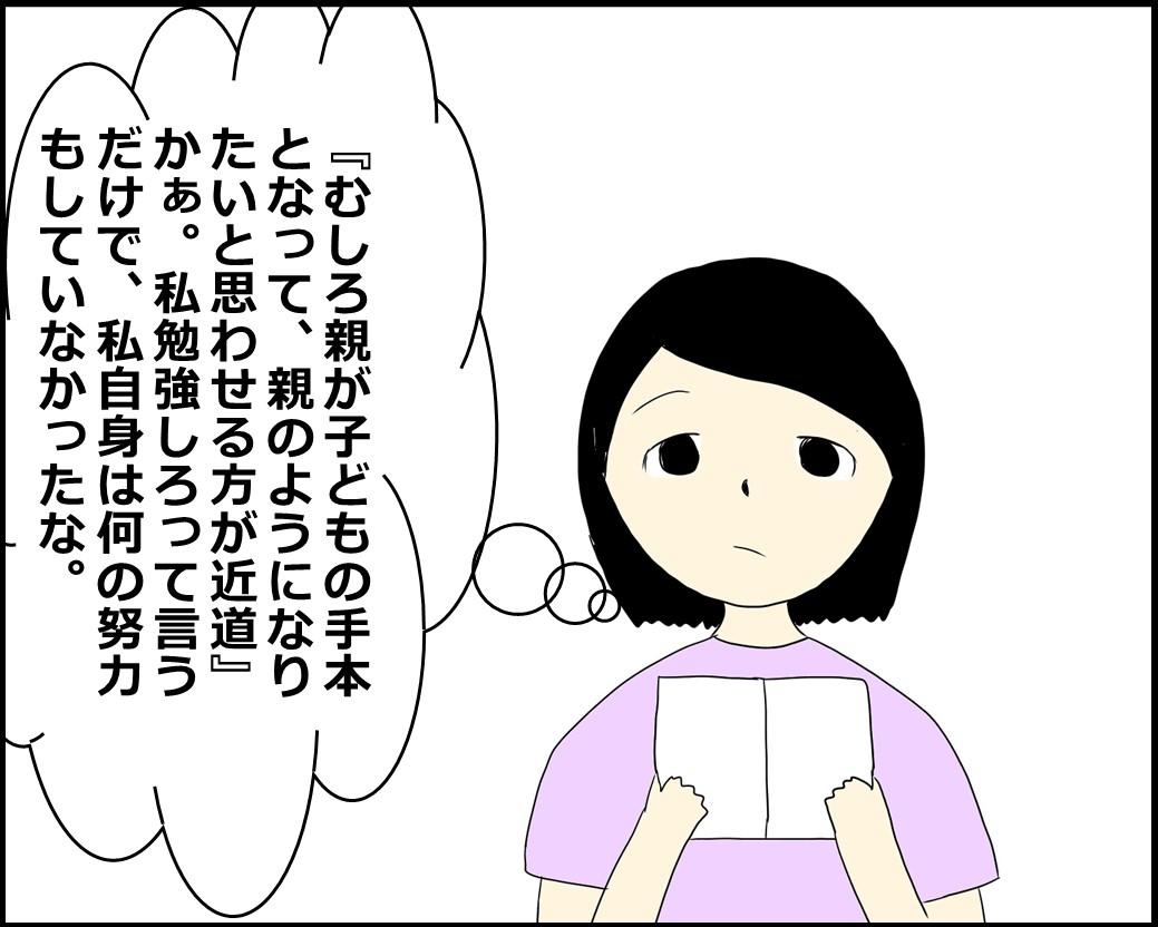 f:id:Megumi_Shida:20210729130402j:plain