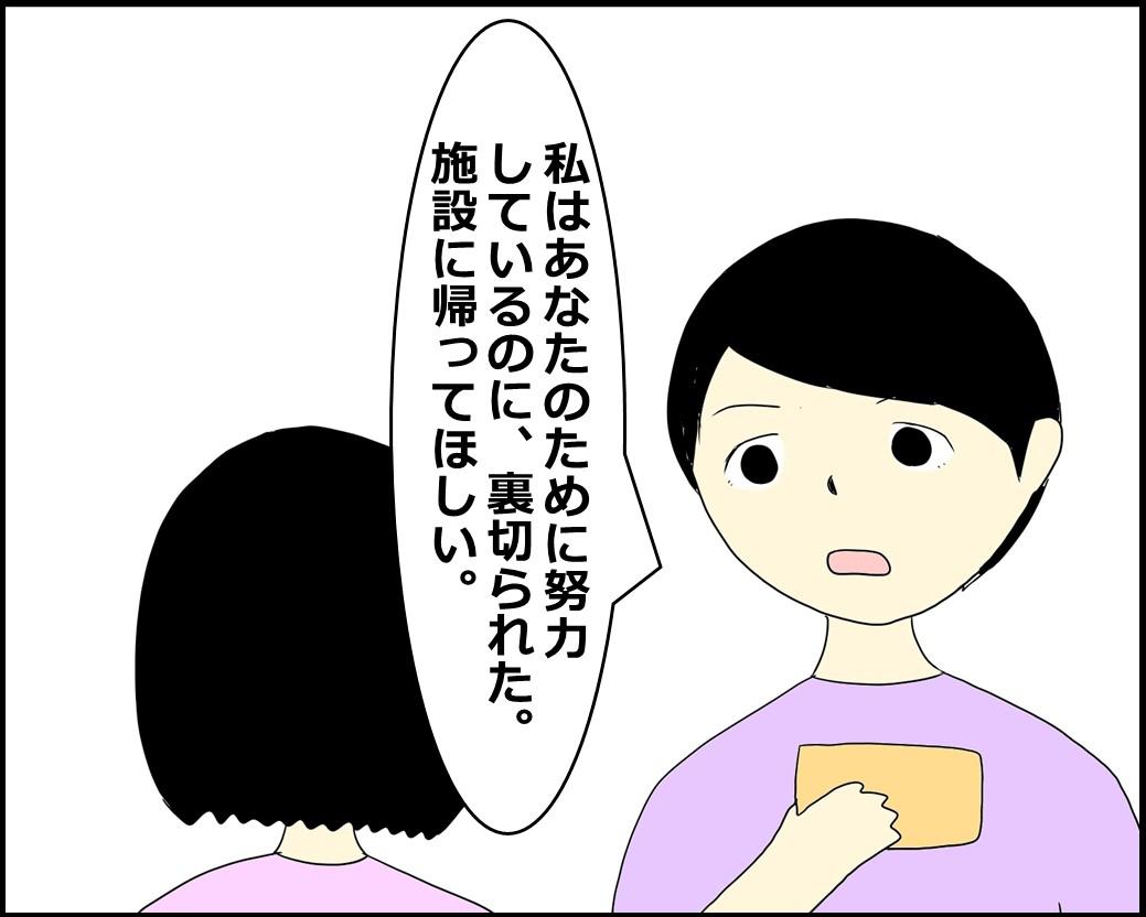 f:id:Megumi_Shida:20210730213222j:plain