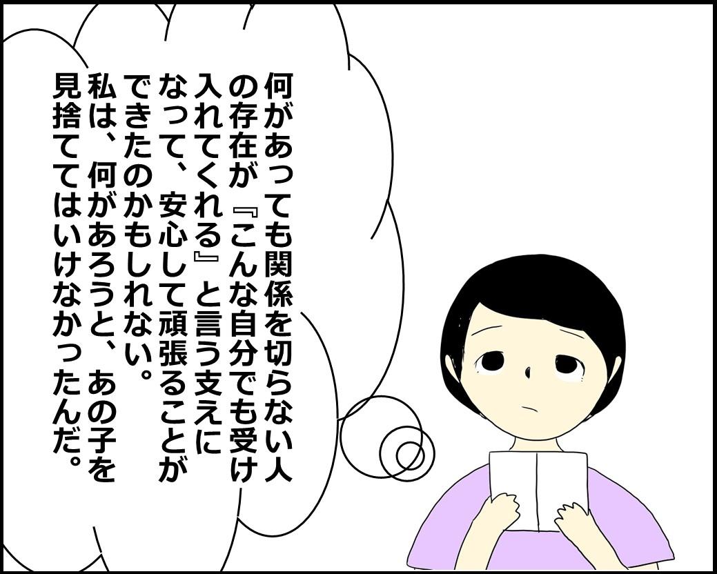 f:id:Megumi_Shida:20210730213242j:plain