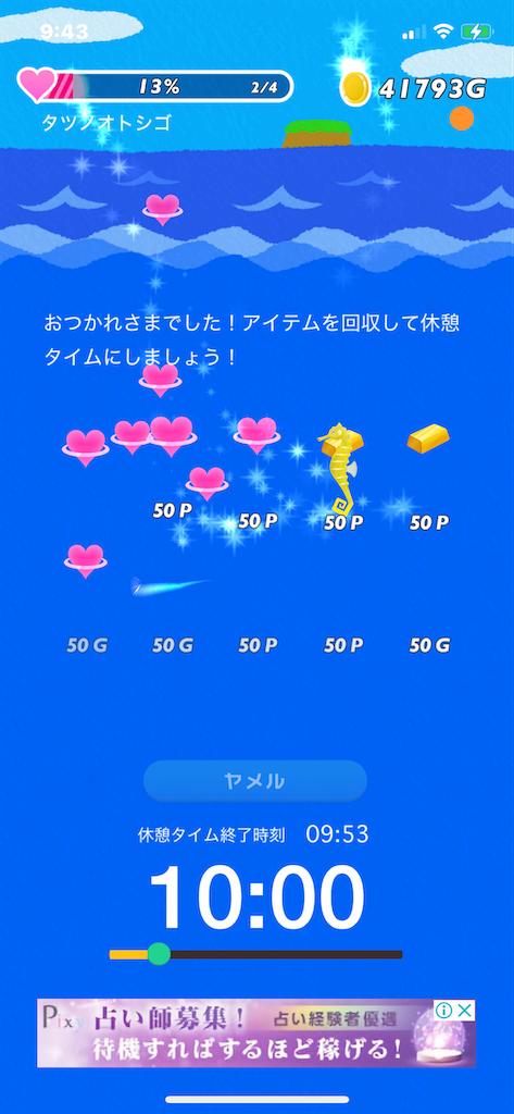 f:id:Megumi_Shida:20210801102310p:image