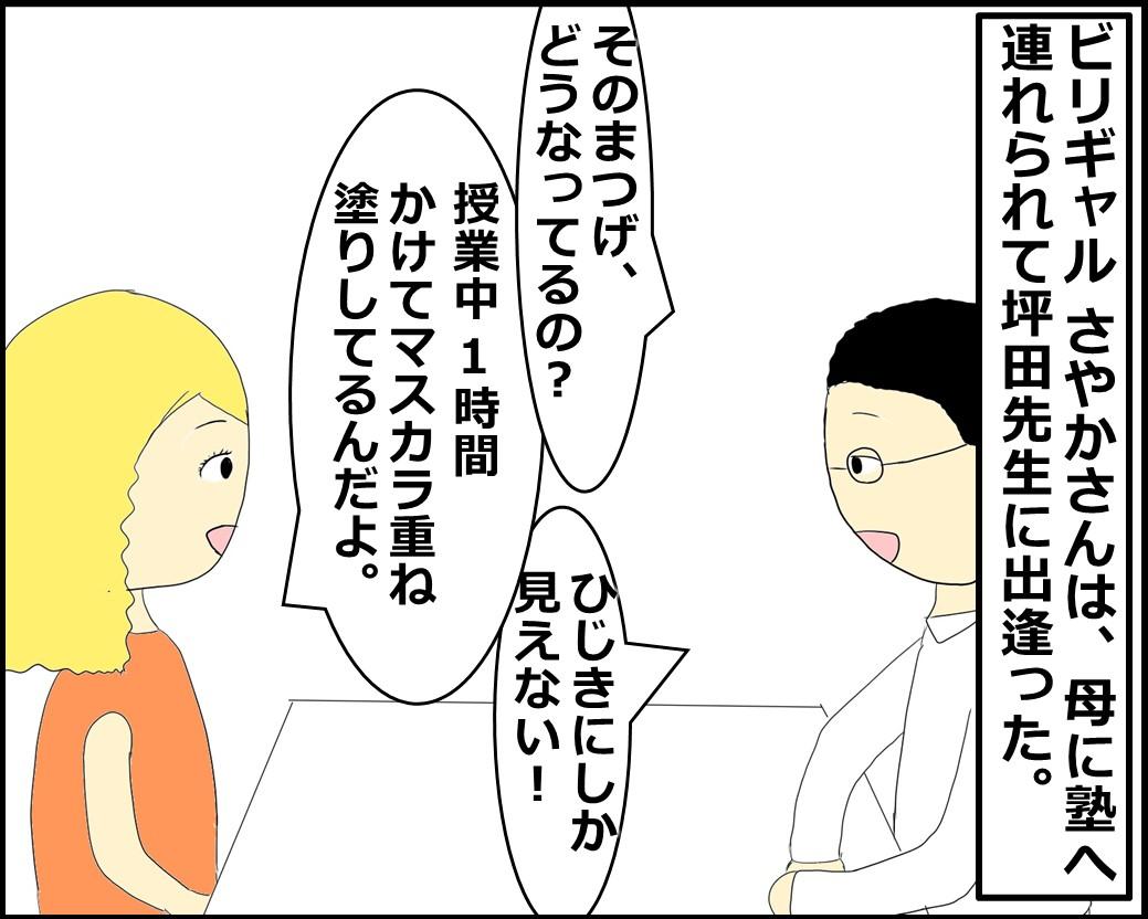 f:id:Megumi_Shida:20210803112331j:plain