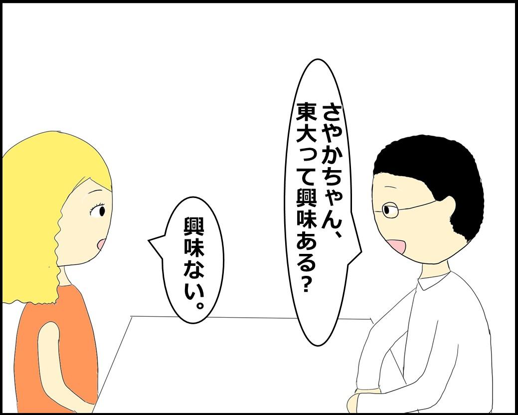 f:id:Megumi_Shida:20210803112334j:plain