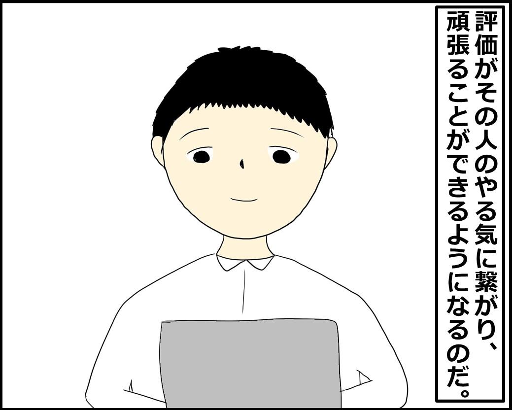 f:id:Megumi_Shida:20210805095554j:plain