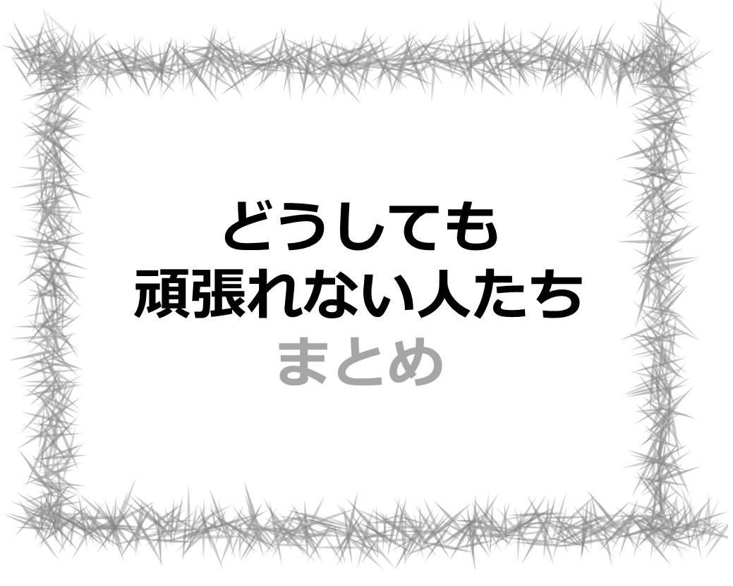 f:id:Megumi_Shida:20210805233857j:plain