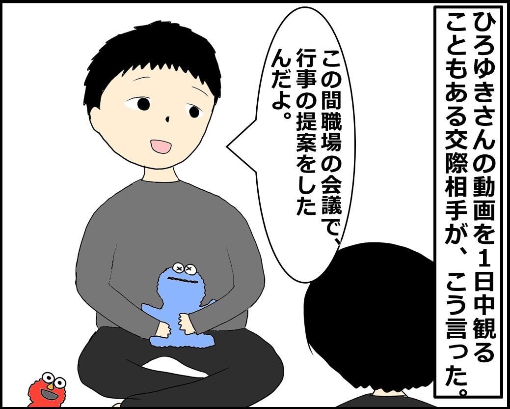 f:id:Megumi_Shida:20210809104437j:plain