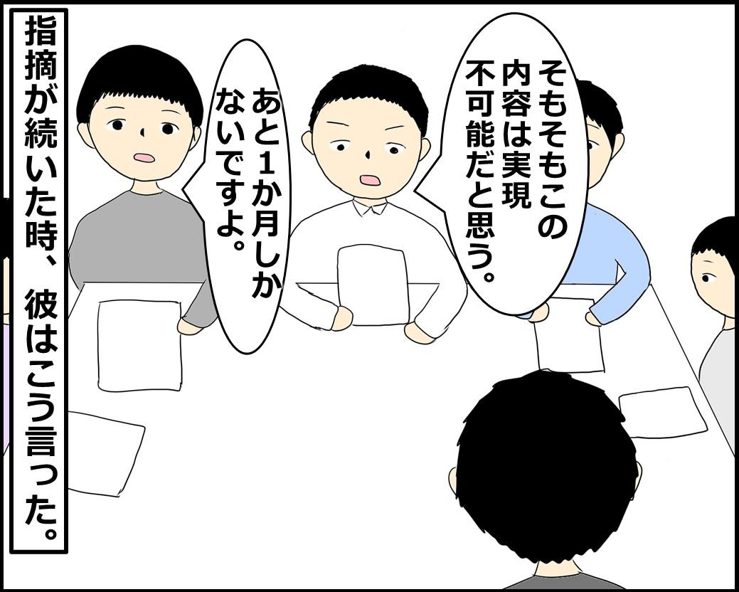 f:id:Megumi_Shida:20210809104449j:plain