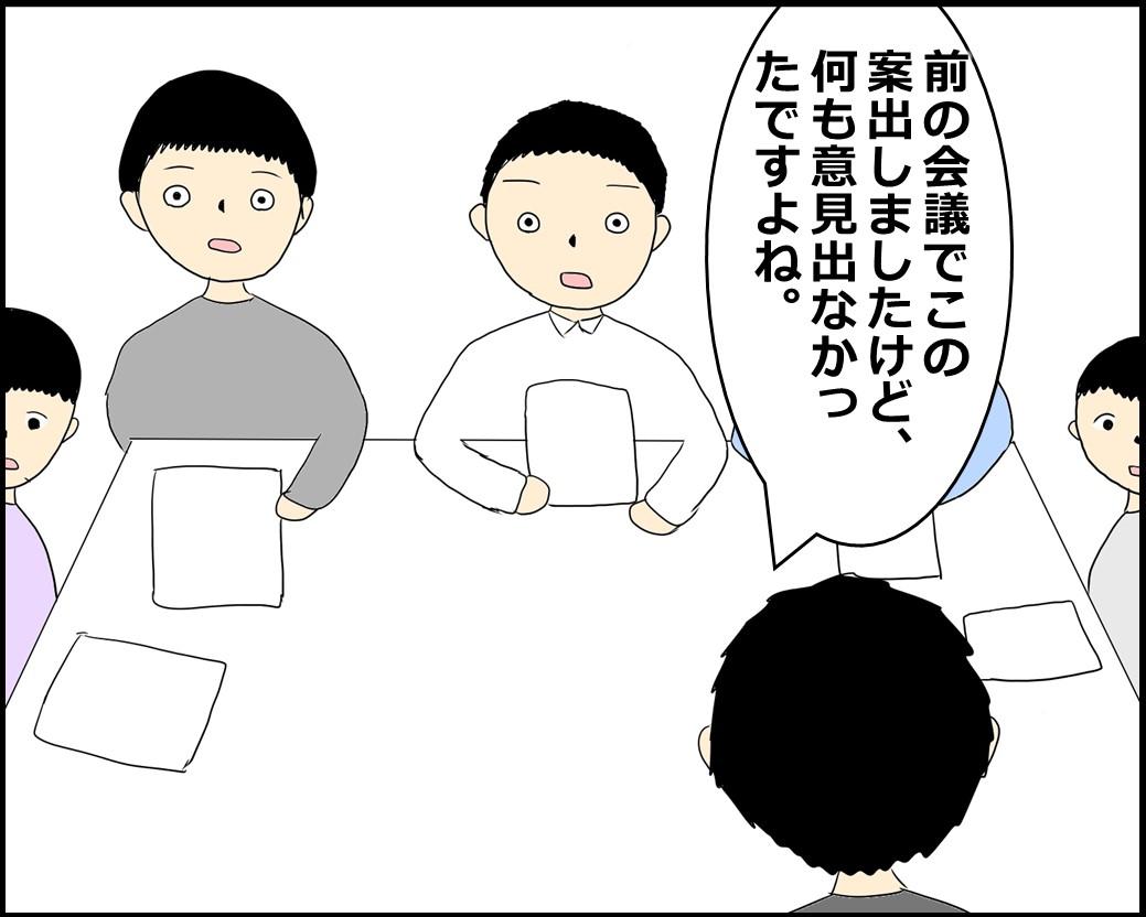 f:id:Megumi_Shida:20210809104516j:plain