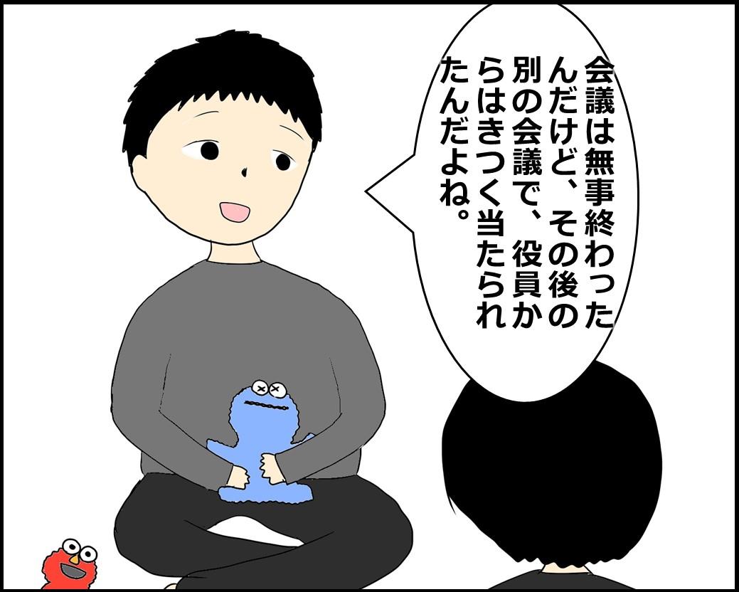 f:id:Megumi_Shida:20210809104556j:plain