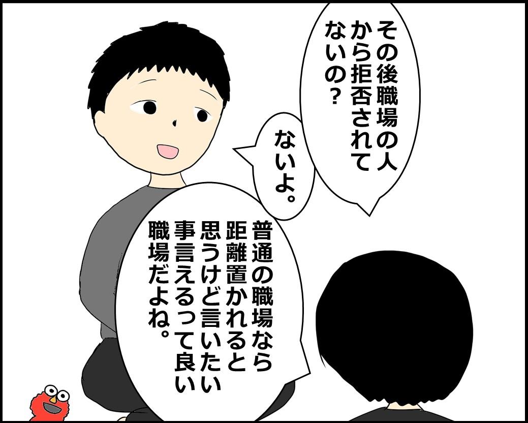 f:id:Megumi_Shida:20210809104611j:plain