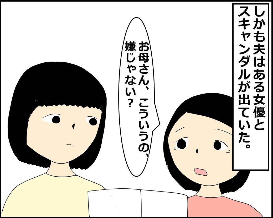 f:id:Megumi_Shida:20210811091709j:plain