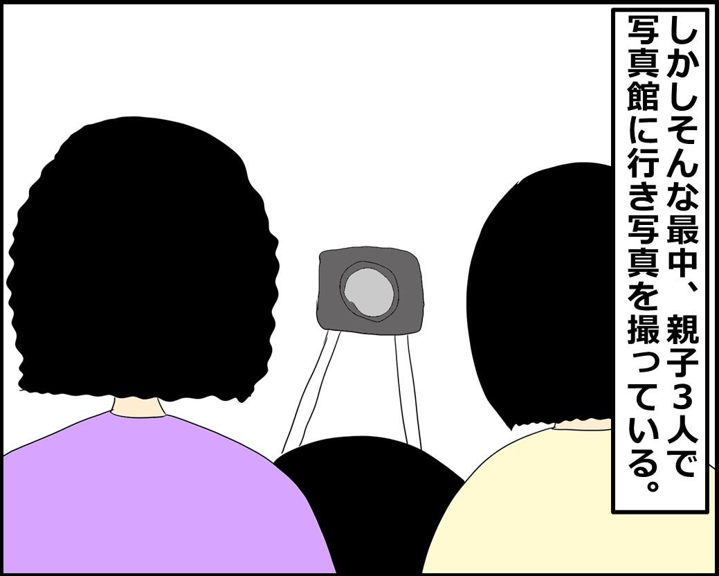 f:id:Megumi_Shida:20210811091713j:plain