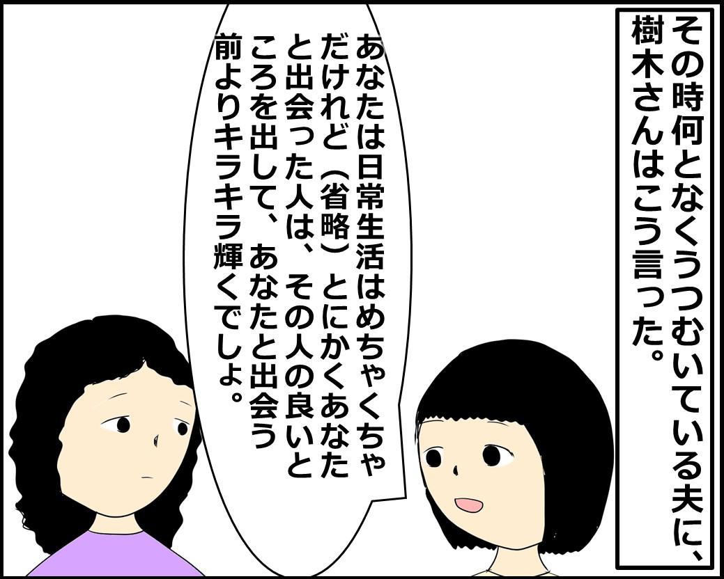 f:id:Megumi_Shida:20210811091719j:plain