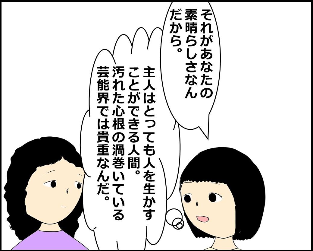 f:id:Megumi_Shida:20210811091724j:plain