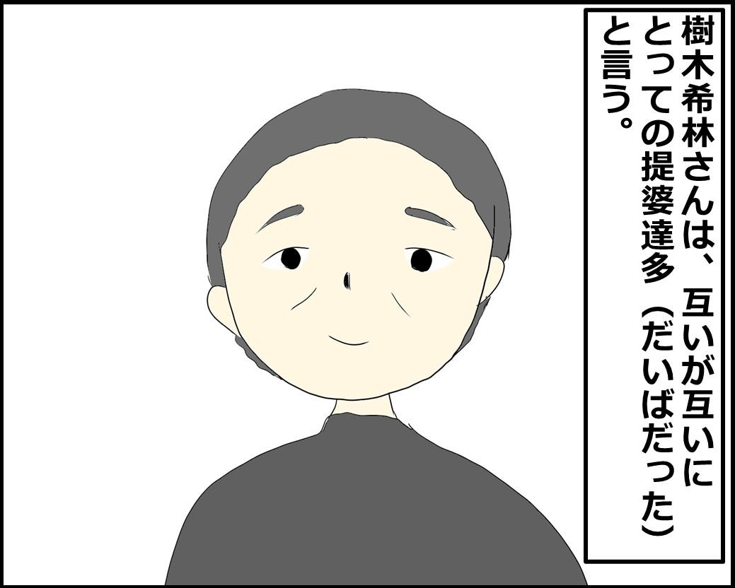 f:id:Megumi_Shida:20210811092829j:plain