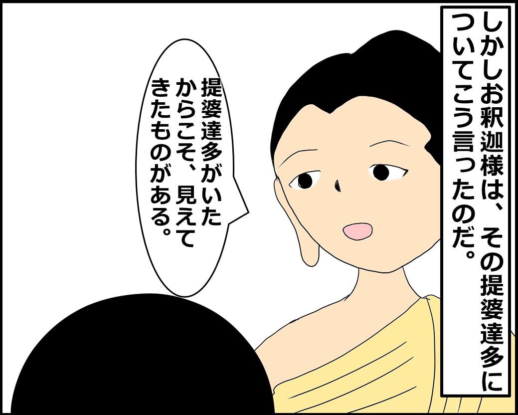 f:id:Megumi_Shida:20210811092845j:plain