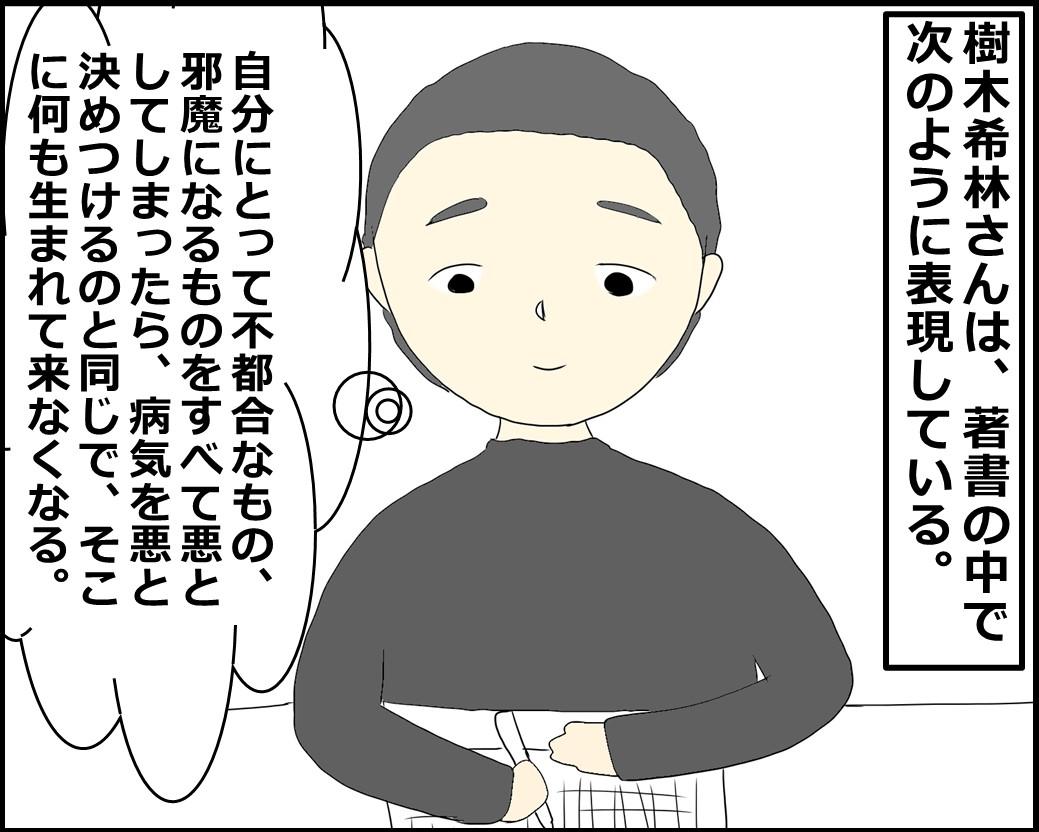 f:id:Megumi_Shida:20210811092850j:plain