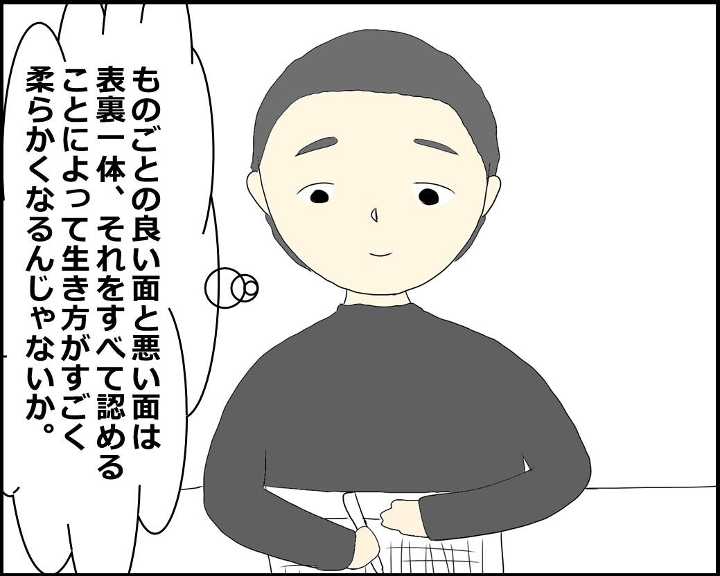 f:id:Megumi_Shida:20210811092855j:plain
