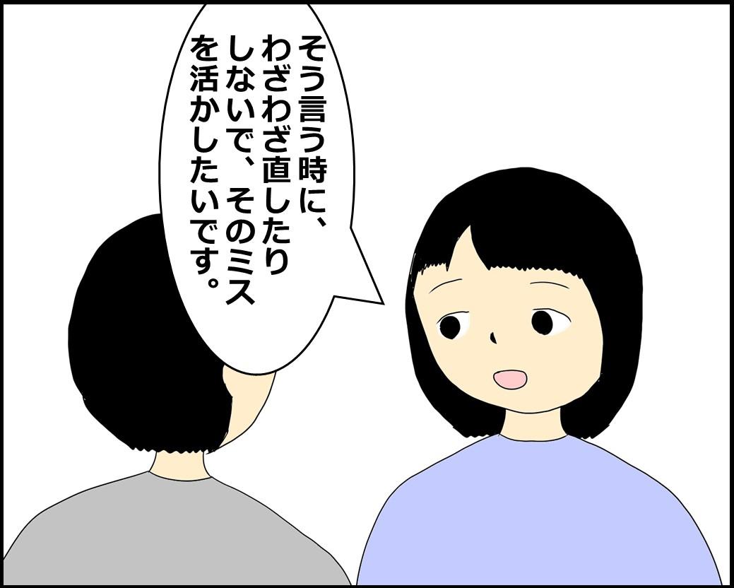 f:id:Megumi_Shida:20210811095115j:plain