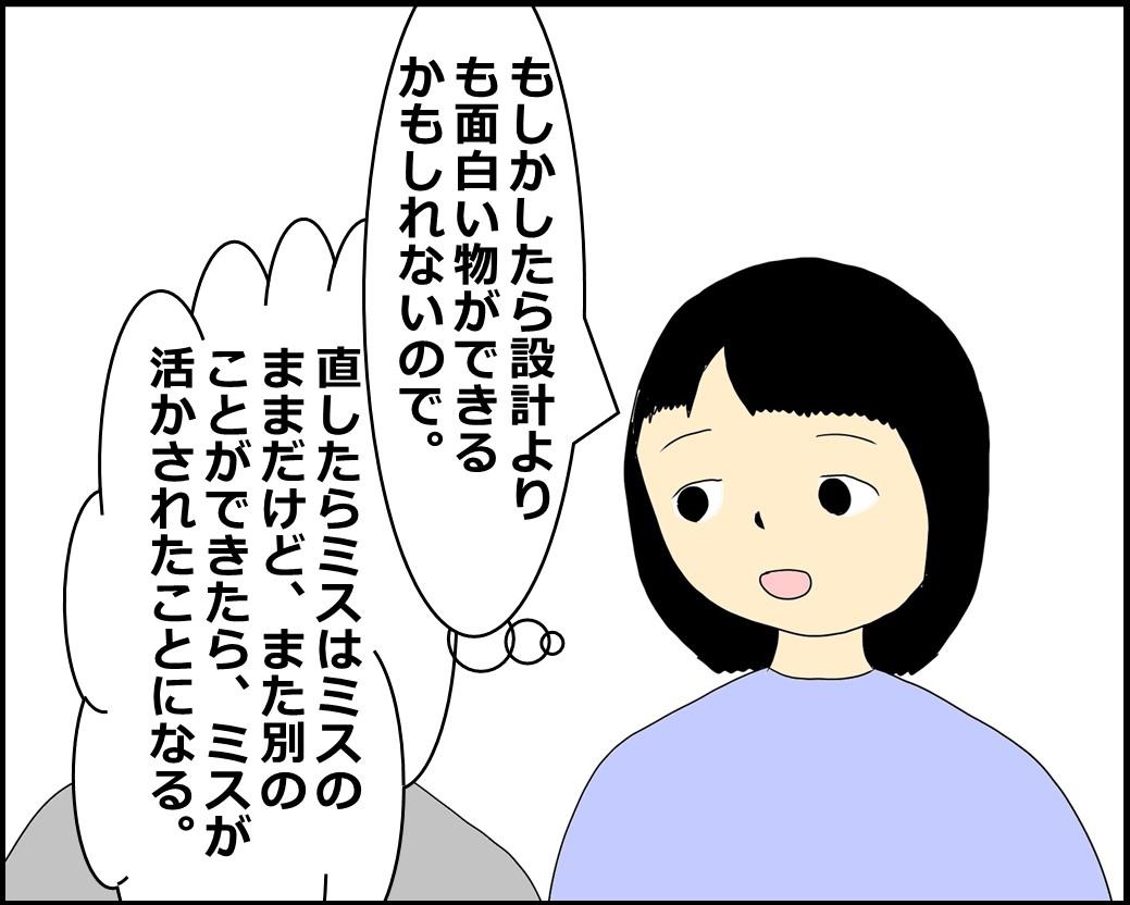 f:id:Megumi_Shida:20210811095128j:plain