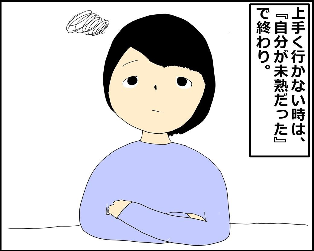 f:id:Megumi_Shida:20210811095136j:plain