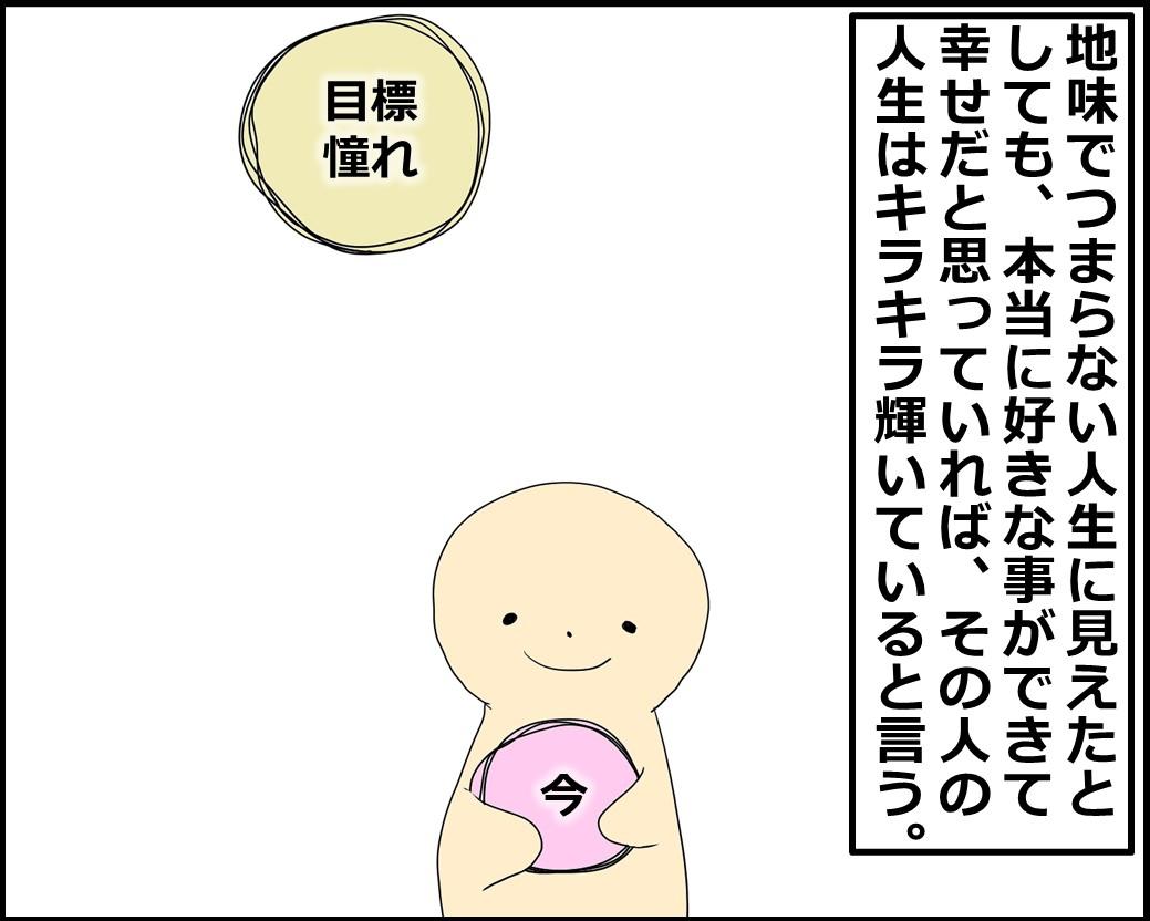 f:id:Megumi_Shida:20210811095211j:plain