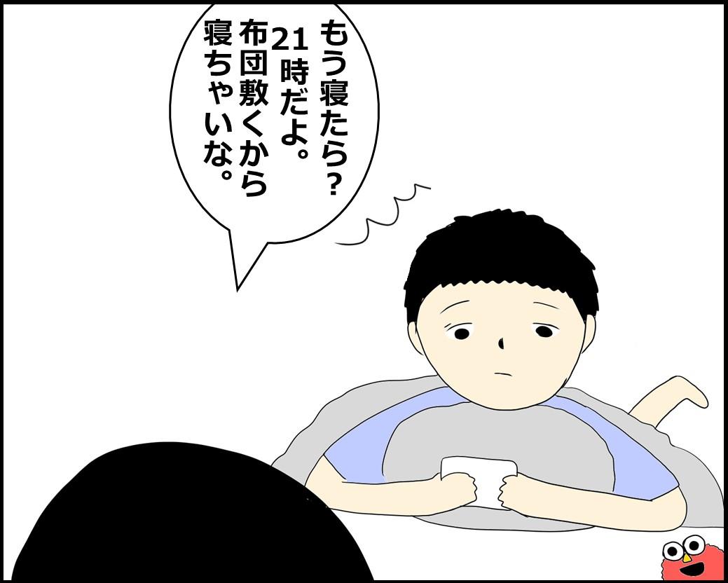 f:id:Megumi_Shida:20210813180522j:plain
