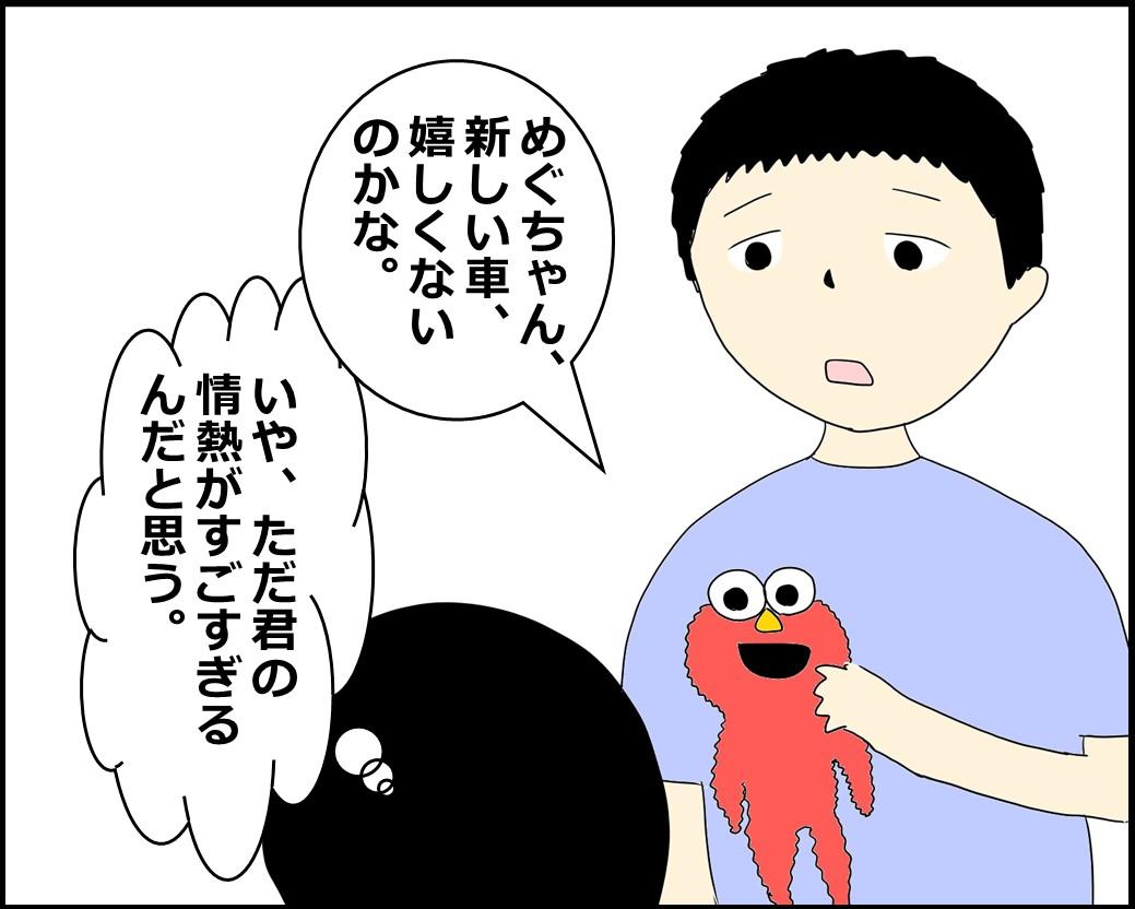 f:id:Megumi_Shida:20210813180639j:plain