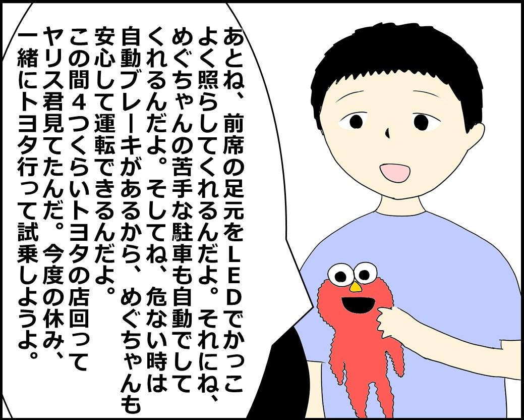 f:id:Megumi_Shida:20210817133359j:plain